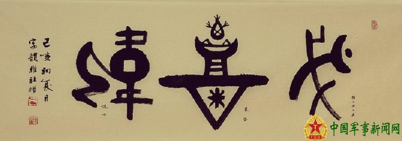 中国文字展现