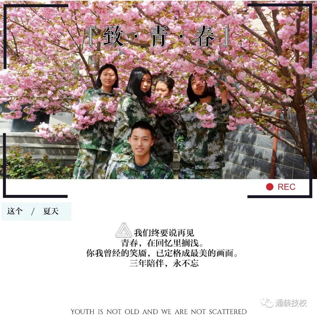 中国人民解放军通用装备职业技术学校--校园一角