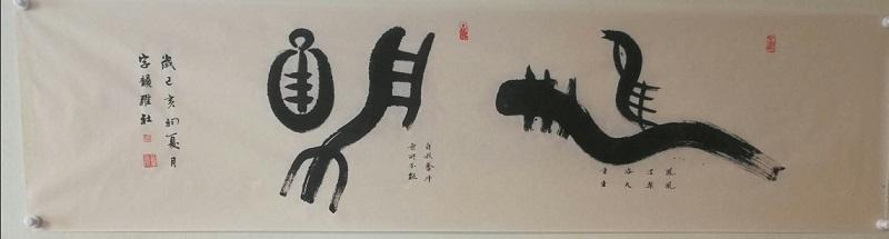 中国文字展现-上古文明神性文化