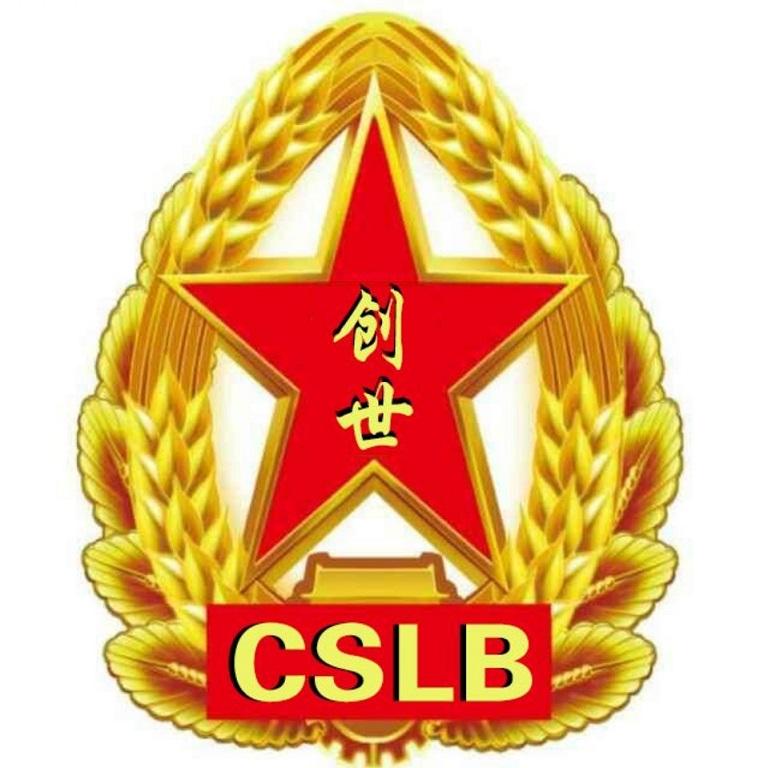 中国共产党万岁