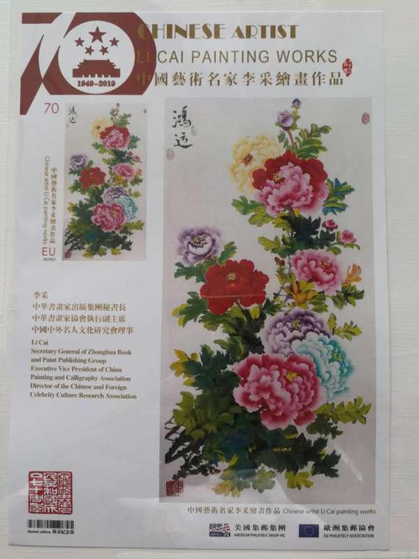 李采《魅力中国,闪耀世界》纪念珍藏册世界发行
