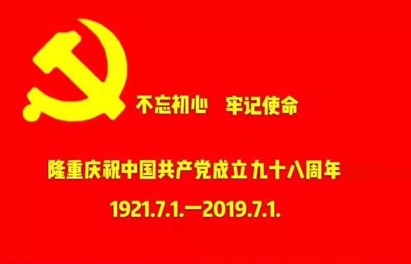 中国共产党万岁、万岁、万万岁!!!