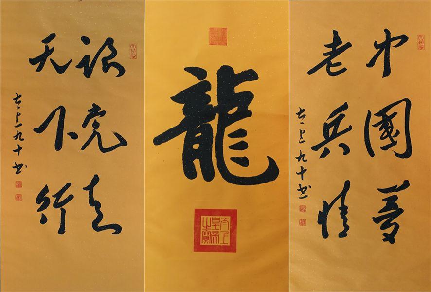 老兵书院作品集(四)